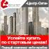 Первый комплекс жилых небоскребов «Центр-сити»